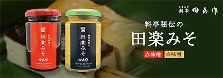 田吾作で人気の「料亭秘伝の田楽みそ」赤味噌・白味噌