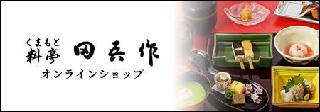 田吾作オンラインショップではオリジナル商品をご購入いただけます