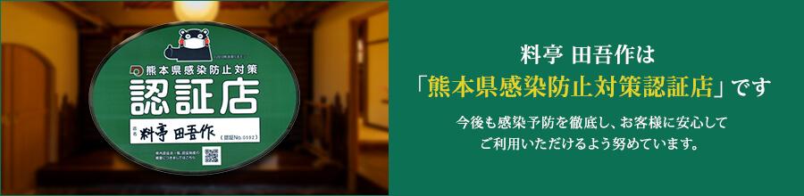 料亭 田吾作は「熊本県感染防止対策認証店」です